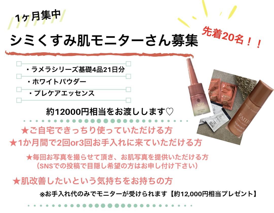 神戸 シミ モニター
