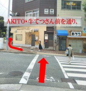 AKITO近く エステ