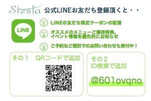 シエスタ神戸 LINE公式アカウント
